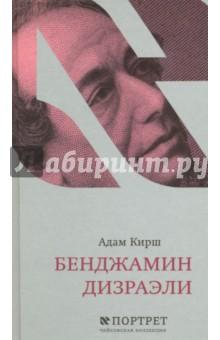 Бенджамин Дизраэли - Адам Кирш
