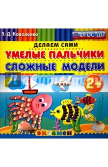 Купить Зинаида Коваленко: Умелые пальчики. Сложные модели. 2+. ФГОС ДО ISBN: 978-5-377-09311-4