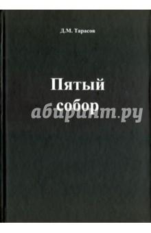 Пятый собор - Д. Тарасов