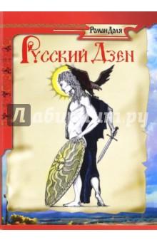 Купить Роман Доля: Русский дзен. Скрытая мудрость веков ISBN: 978-5-00053-567-7