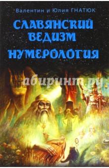 Славянский ведизм. Нумерология - Гнатюк, Гнатюк