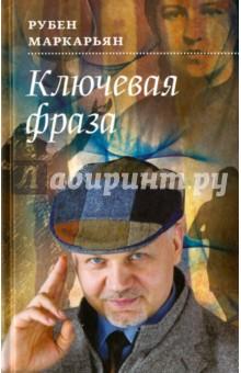 Рубен Маркарьян: Ключевая фраза ISBN: 978-5-94282-790-8  - купить со скидкой