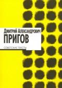 Дмитрий Пригов: Советские тексты