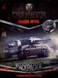 World of Tanks.Раскраска.Техника Германии и Японии обложка книги