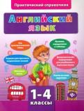 Юлия Чимирис: Английский язык. 1-4 классы