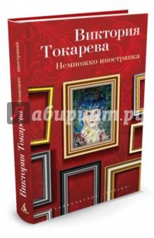 Купить Виктория Токарева: Немножко иностранка ISBN: 978-5-389-11273-5