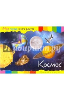 Купить Космос ISBN: 9785906843081