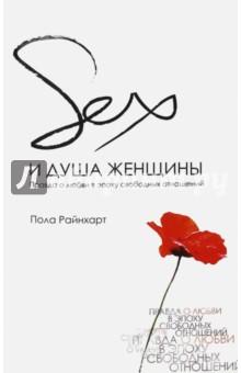 Sex и душа женщины. Правда о любви в эпоху свободных отношений - Пола Райнхарт