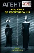 Борис Калашников: Эпидемия до востребования