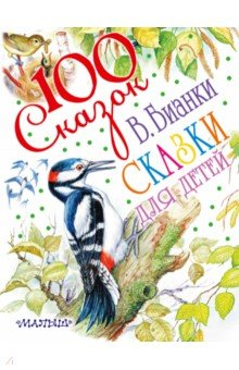 Купить Виталий Бианки: Сказки для детей ISBN: 978-5-17-096219-8