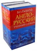 Большой англо-русский учебный словарь. В 2-х томах