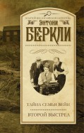 Энтони Беркли - Тайна семьи Вейн. Второй выстрел обложка книги