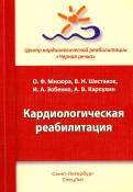 Шестаков, Зобенко, Мисюра: Кардиологическая реабилитация
