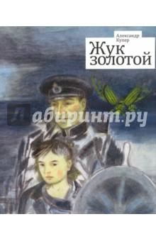 Жук золотой - Александр Купер