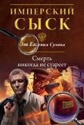 Евгений Сухов - Смерть никогда не стареет обложка книги
