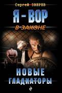 Сергей Зверев - Новые гладиаторы обложка книги