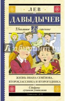Купить Лев Давыдычев: Жизнь Ивана Семёнова, второклассника и второгодника ISBN: 978-5-17-097025-4