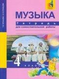Челышева, Кузнецова: Музыка. 4 класс. Тетрадь для самостоятельной работы