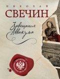 Николай Свечин - Завещание Аввакума обложка книги