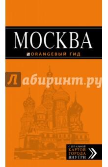 Москва. Путеводитель. Оранжевый гид - Чередниченко, Корнилов