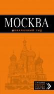 Чередниченко, Корнилов: Москва. Путеводитель. Оранжевый гид