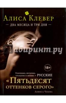 Купить Алиса Клевер: Два месяца и три дня ISBN: 978-5-699-88672-2