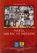 Александр Хвастов: Ребята, мы вас не забудем! Книга памяти о погибших в Афганистане, Закавказье и на Северном Кавказе