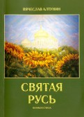 Вячеслав Алтунин: Святая Русь. Поэмы в стихах