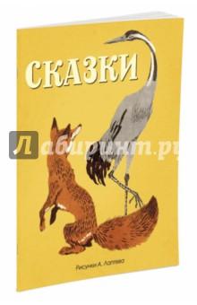 Сказки (русские народные, рис. Лаптева А.)