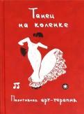 Танец на коленке. Позитивная арт-терапия обложка книги
