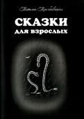Татьяна Трембовецкая: Сказки для взрослых