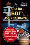 Марио Ливио: Был ли Бог математиком? Галопом по божественной Вселенной