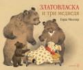 Герда Мюллер - Златовласка и три медведя обложка книги