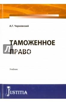 Таможенное право. Учебник - Александр Чернявский