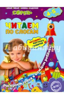 Купить Липина, Иванова: Читаем по слогам. Для детей 4-5 лет. ФГОС ISBN: 978-5-699-87485-9