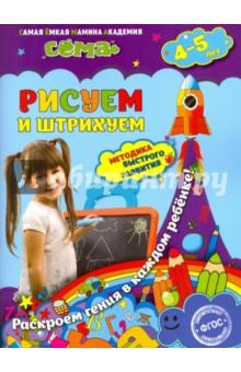 Купить Липина, Иванова: Рисуем и штрихуем. Для детей 4-5 лет. ФГОС ISBN: 978-5-699-87488-0