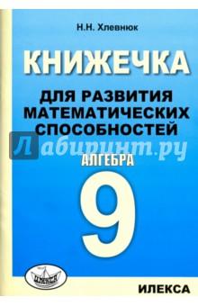Купить Наталья Хлевнюк: Алгебра-9. Книжечка для развития математических способностей ISBN: 978-5-89237-431-6