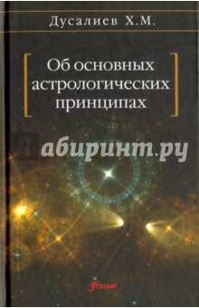 Об основных астрологических принципах - Х. Дусалиев