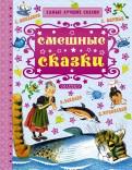 Чуковский, Заходер, Маршак: Смешные сказки