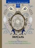 Версаль. Раскраска-антистресс для творчества и вдохновения обложка книги