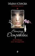 Екатерина Островская: Исповедь без прощения