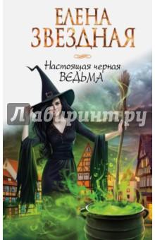 Настоящая черная ведьма - Елена Звездная