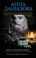 Анна Данилова - Грех и немножко нежно обложка книги