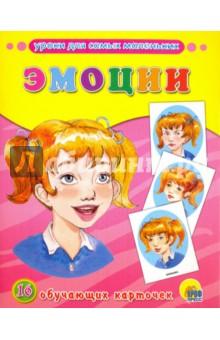 Купить Эмоции ISBN: 978-5-378-26313-4