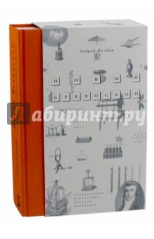 Новый Буквоскоп, или Запредельное странствие Николая Карамзина - Андрей Балдин