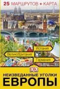 Неизведанные уголки Европы. 25 маршрутов + карта