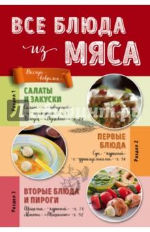 Купить Все блюда из мяса ISBN: 978-5-699-88114-7