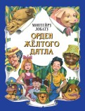 Монтейру Лобату - Орден Желтого Дятла обложка книги