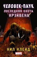 Нил Клейд: Человек-паук. Последняя охота Крэйвена