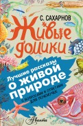 Сахарнов, Мосалов: Живые домики. С вопросами и ответами для почемучек